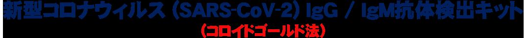 新型コロナウィルス (SARS-CoV-2) IgG / IgM抗体検出キット